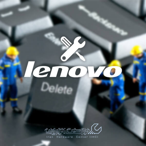 تعمیرات لپ تاپ لنوو