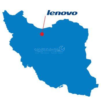 نمایندگی لنوو در تهران