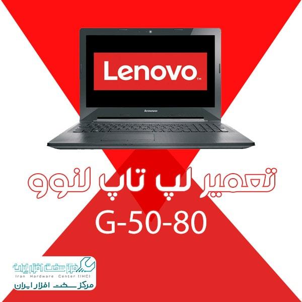 تعمیر لپ تاپ لنوو g5080