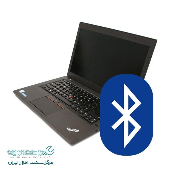 تعمیر بلوتوث لپ تاپ لنوو