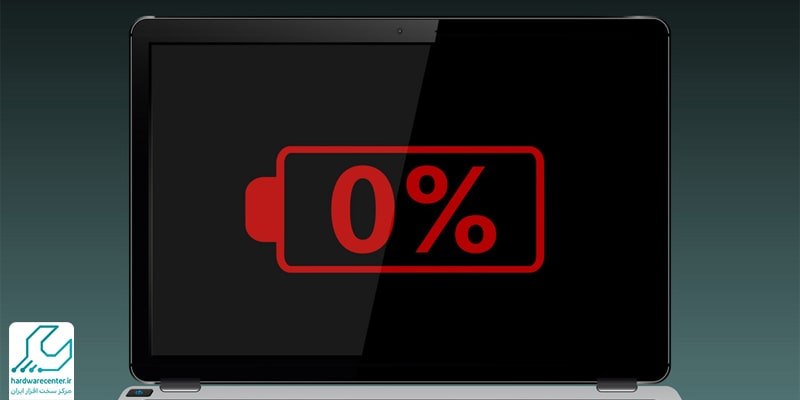 خالی شدن باتری لپ تاپ در حالت خاموش